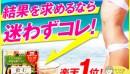 【飲む生酵素】 口コミ・効果・動画集