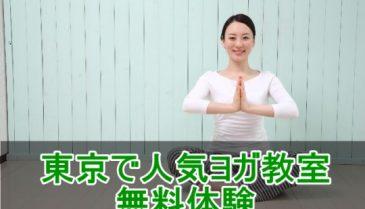 東京で人気ヨガ教室 当日無料体験口コミ 安いし男性もおすすめです