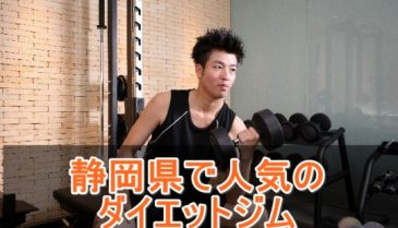 静岡県(静岡市)で人気のダイエットジム 口コミアドバイス情報
