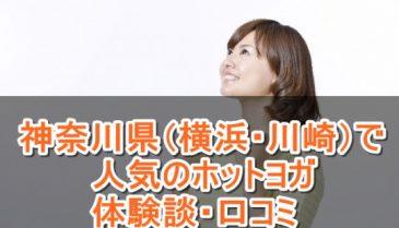 神奈川で人気で安いおすすめのホットヨガ教室 川崎口コミ体験談