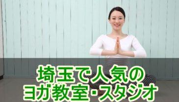 埼玉のヨガ教室体験レッスン おすすめは安いラバ 男性も可能な所あります