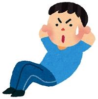 男性の短期間ウエスト引き締めダイエット運動・体操で腹筋を鍛えよう